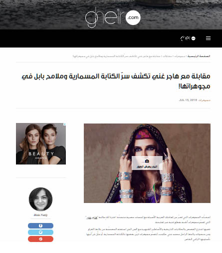 Gher Magazine